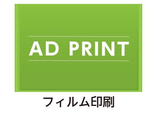 フィルム印刷