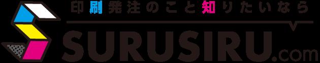 印刷発注のこと知るならSURUSIRU【スルシル】